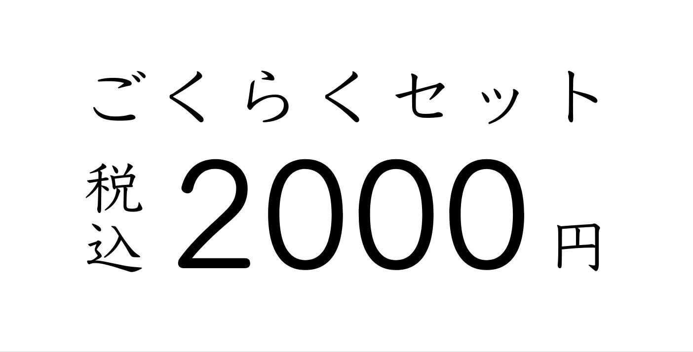 ごくらくセット2000円